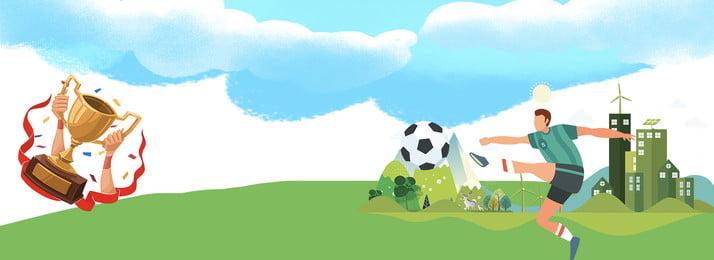 ワールドカップ 2018ワールドカップ ロシアワールドカップ サッカーワールドカップ ギルドウォーズワールドカップサッカーPSD素材 背景のポスター サッカーワールドカップ 背景画像