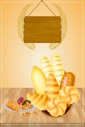 चित्रण चित्रण भोजन रोटी , कार्टून प्रच, प्रचार पोस्टर हाथ से बनाया गया, बेकरी पृष्ठभूमि छवि