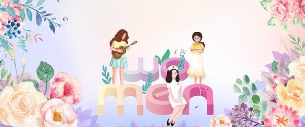 手描きの風 38 女性の日 女の子の日, 手描きの風38女性の日女の子の日女神祭女王の日美しいポスター, 水彩画, ポスター 背景画像