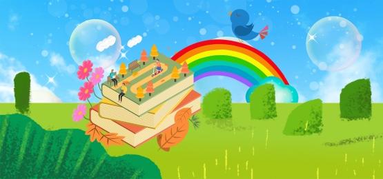 読書の星 スーパーマーケットの読書 スーパーマーケットの読書 読書読書, 読書読書, 子供向けの本, Reading Quotes 背景画像