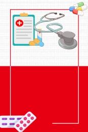 安全用藥 醫療促銷 簡約展板 醫藥宣傳 , 安全用藥, 分層文件, 健康醫療 背景圖片
