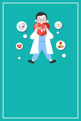 安全用藥 醫療促銷 簡約展板 醫藥宣傳 , 醫療用品安全, 平面設計, 健康醫療安全用藥 背景圖片