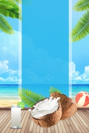 Healthy Fresh Freshly Squeezed Coconut Juice Background Template, Coconut, Fresh, Coconut Juice, Background image