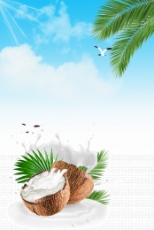 Healthy Fresh Freshly Squeezed Coconut Juice PSD Material, Coconut, Fresh, Coconut Juice, Background image