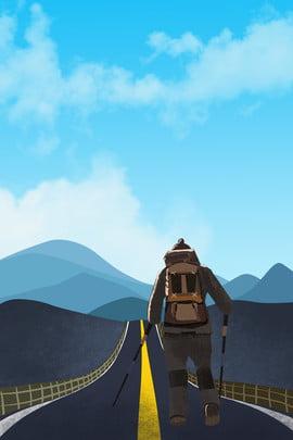 徒步客 運動 徒步旅行 野外郊遊 , 運動, 自由行, 背景素材 背景圖片