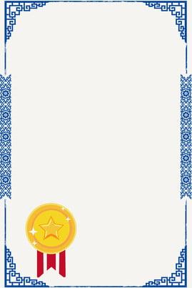 榮譽證書 教育證書 企業證書 教育證書 , 銷售冠軍證書, 背景素材, 背景模板 背景圖片