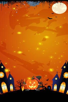 ハロウィーンのポスター ハロウィーンのテーマ ハロウィーンのポスター ハロウィーンのテーマ , ハロウィーンのテーマ, ホラーハロウィーンカボチャの背景, ハロウィーンのポスター 背景画像