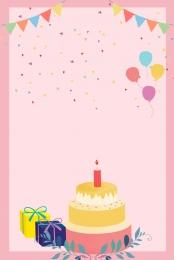 बैलून बंटिंग जन्मदिन का केक जन्मदिन की शुभकामनाएं , स्टैंड, बैलून, डिस्प्ले पृष्ठभूमि छवि