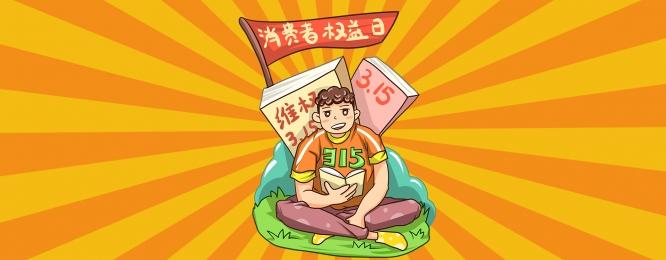 315 誠信315 消費者權益保護 維權, 消費者維權, 誠信315, 誠信315消費者權益保護banner 背景圖片