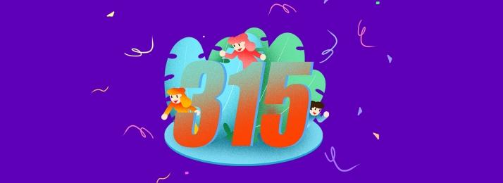 315 誠信315 消費者權益保護 維權, 消費者權益保護, 消費者維權, 食品安全 背景圖片