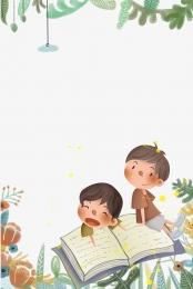 國際兒童書日海報 , 4月2日, 兒童, 兒童書籍日 背景圖片