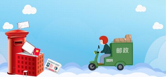 international postal day holiday mailbox letter , Background Material, International Postal Day, Express Imagem de fundo