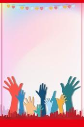 國際志願人員日 彩色 創意 插畫 , 互相幫助, 創意, 國際志願人員日彩色創意公益海報 背景圖片