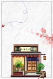 b   b जापान होटल जापानी स्टाइल पोस्टर , पोस्टर, B & B आरक्षण, Japan B & B पृष्ठभूमि छवि