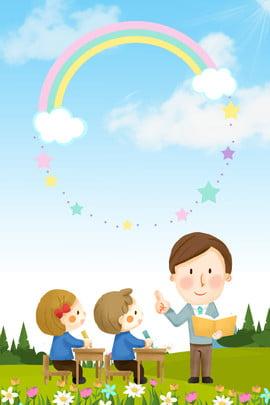 बालवाड़ी परामर्श बचपन शिक्षा शिक्षा , नामांकन, बचपन, आकाश पृष्ठभूमि छवि