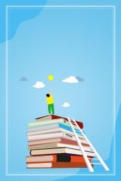 ज्ञान प्रतियोगिता पोस्टर , ज्ञान प्रतियोगिता पोस्टर, परिसर ज्ञान प्रतियोगिता, स्कूल ज्ञान प्रतियोगिता पृष्ठभूमि छवि