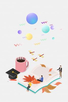 पुस्तकालय ज्ञान संचय परिश्रमी अध्ययन परिश्रमी अध्ययन , Psd स्रोत फाइलें, ज्ञान प्रतियोगिता, अध्ययन पृष्ठभूमि छवि