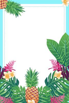文學新鮮菠蘿水果海報 , 菠蘿, 菠蘿, 菠蘿汁 背景圖片