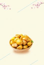 लुओटियन चेस्टनट पारंपरिक स्वाद किसान मूल उत्पाद हरी स्वास्थ्य , हरी स्वास्थ्य, किसान मूल उत्पाद, स्वादिष्ट शाहबलूत पृष्ठभूमि छवि