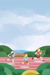 マラソン 運動 ランニング スポーツ , お祝い, スポーツ, 運動 背景画像