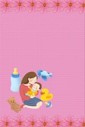 母嬰健康 粉色 手繪 新生兒護理 , 粉色, 小點, 手繪 背景圖片