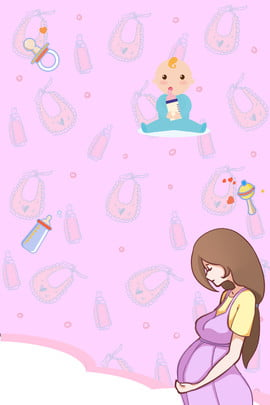 母嬰店海報 母嬰超市 母嬰用品 寶貝 , 寶貝, 母嬰店海報, 嬰兒 背景圖片
