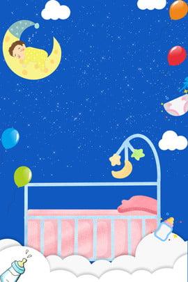 母嬰 母嬰用品 特賣惠 母嬰海報 , 嬰兒護理, 母嬰用品藍色卡通母嬰店促銷海報, 母嬰保健 背景圖片