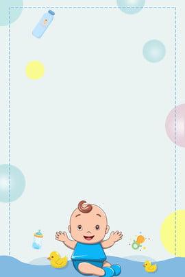 母嬰用品 母嬰海報 母嬰宣傳單 嬰兒 , 母嬰宣傳單, 卡通, 母嬰海報 背景圖片