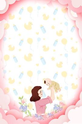 母嬰用品 母嬰海報 母嬰促銷 嬰兒 , 母嬰海報, 母嬰服務, 母嬰保健 背景圖片