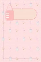 母嬰用品 母嬰生活館 母嬰海報 母嬰促銷 , 清新, 母嬰促銷, 母嬰保健 背景圖片