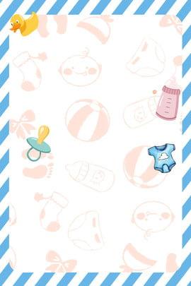 母嬰用品 母嬰海報 母嬰促銷 嬰兒 , 母嬰促銷, 母嬰用品, 嬰兒護理 背景圖片