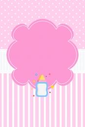 新生兒護理 寶貝用品 母嬰生活館 親親寶貝 , 母嬰, 新生兒護理, 寶寶 背景圖片