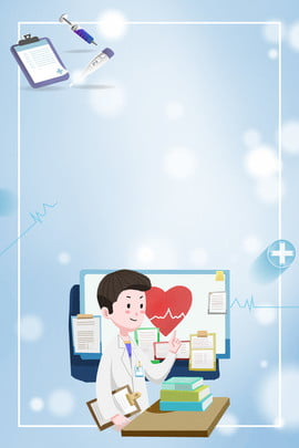medical mental health mental health education psychological counseling , Layered Documents, Health Issues, Health Care ภาพพื้นหลัง