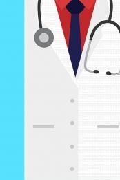 चिकित्सा स्वस्थ सपाट चिकित्सक , विज्ञापन, चिकित्सक, स्वास्थ्य पृष्ठभूमि छवि