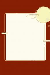 中秋節 中秋節休日 休日のお知らせ 月の鑑賞 , Boケーキ活動, 月の鑑賞, ホイホイ 背景画像