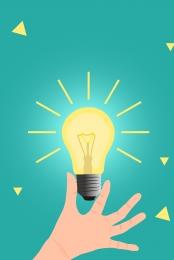 mind idea bulb vector , Green, Illustration, Flat Imagem de fundo