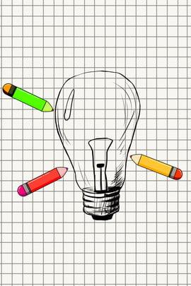 mind idea bulb vector , Idea, Drawn, Mind Imagem de fundo