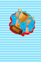 trophy victory win first , First, Trophy, Win Фоновый рисунок