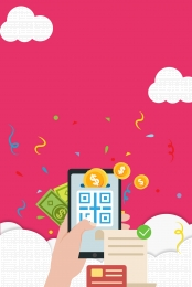 मोबाइल भुगतान wechat भुगतान alipay स्वीप , स्रोत फ़ाइल, शिष्टाचार पर ध्यान देना, उपहार पर ध्यान देना पृष्ठभूमि छवि