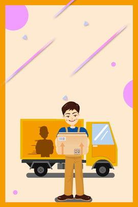 moving company moving service convenience service publicity , Moving, Publicity, Moving Service Фоновый рисунок