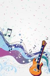 संगीत सपने गिटार प्रशिक्षण संगीत संगीत प्रतियोगिता , एचडी पृष्ठभूमि, डिजाइन सामग्री, संगीत प्रशिक्षण नामांकन पृष्ठभूमि छवि