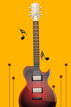 音樂夢想 吉他培訓 音樂 音樂大賽 , 音樂, 分層文件, 吉他 背景圖片
