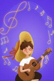 音樂夢想 吉他培訓 音樂 音樂大賽 , 音樂夢想, 源文件, 吉他培訓 背景圖片