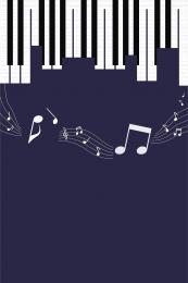 संगीत सपने पियानो प्रशिक्षण संगीत संगीत प्रतियोगिता , सपना, संगीत, रचनात्मक संश्लेषण पृष्ठभूमि छवि