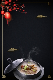 पौष्टिक मटन सूप मटन सूप विज्ञापन शेडोंग मटन सूप स्वादिष्ट , ताजा, ब्लैक, शेडोंग मटन सूप पृष्ठभूमि छवि