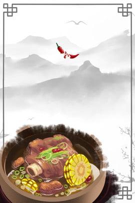 मटन सूप पौष्टिक मटन सूप मटन सूप विज्ञापन शेडोंग मटन सूप , प्रचार, चीनी, पौष्टिक मटन सूप पृष्ठभूमि छवि