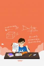 ओलंपियाड वर्ग नामांकन गणित प्राथमिक और माध्यमिक स्कूल उपचारात्मक कक्षाएं , नामांकन, ओलंपियाड, Xiaoshengchu उपचारात्मक कक्षाएं पृष्ठभूमि छवि