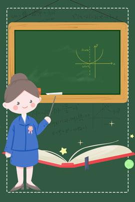 ओलंपियाड वर्ग नामांकन गणित प्राथमिक और माध्यमिक स्कूल उपचारात्मक कक्षाएं , शिक्षा, वर्ग, ओलंपियाड वर्ग पृष्ठभूमि छवि
