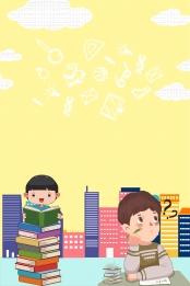 ओलंपियाड वर्ग नामांकन गणित प्राथमिक और माध्यमिक स्कूल उपचारात्मक कक्षाएं , नामांकन, प्राथमिक और माध्यमिक स्कूल उपचारात्मक कक्षाएं, Xiaoshengchu उपचारात्मक कक्षाएं पृष्ठभूमि छवि