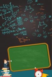 ओलंपियाड वर्ग नामांकन गणित प्राथमिक और माध्यमिक स्कूल उपचारात्मक कक्षाएं , ओलंपिक, विषय ट्यूशन कक्षाएं, ओलंपियाड पृष्ठभूमि छवि